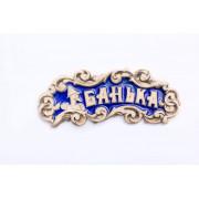 """Табличка декоративная """"Банька"""" - """"Синий хрусталь"""""""